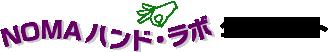 NOMAハンド・ラボ【公式サイト】